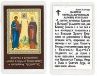 Молитва о сохранении любви и веры в испытаниях и житейских трудностях, икона ламинированная