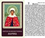 Марина, Св. Вмч., икона ламинированная