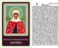 Марина, Св. Вмч. (зелен. фон), икона ламинированная