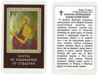 Молитва об избавлении от страстей, икона ламинированная