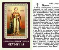 Екатерина, Св. Вмч., икона ламинированная