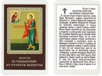 Молитва об избавлении от страсти пьянства (св. Вонифатий), икона ламинированная