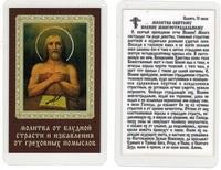 Молитва от блудной страсти и избавления от греховных помыслов, икона ламинированная