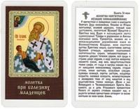 Молитва при болезнях младенцев (Св. Иулиан Кеноманийский), икона ламинированная