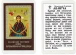 Пояс Богородицы, икона ламинированная
