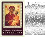 Тихвинская Б.М., икона ламинированная