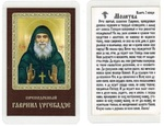 Гавриил Ургебадзе Прп., икона ламинированная
