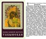 Табынская Б.М., икона ламинированная
