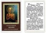Иоанн Многострадальный Прп., икона ламинированная
