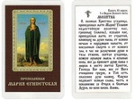 Мария Египетская Прп., икона ламинированная