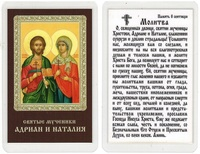 Адриан и Наталия Св., икона ламинированная