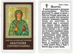 Анастасия Узорешительница Св. (зелен. од.), икона ламинированная