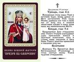 Призри на смирение Б.М., икона ламинированная