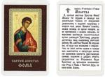 Апостол Фома, икона ламинированная