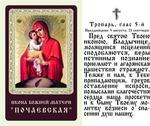 Почаевская Б.М., икона ламинированная
