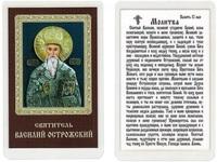 Василий Острожский Св. икона ламинированная
