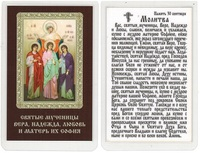 Вера, Надежда, Любовь, и мать их София, икона ламинированная