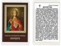 Варвара Св. Вмц., икона ламинированная