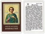Вонифатий, Св. Муч, икона ламинированная