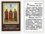 Гурий, Самон и Авив Св. Муч., икона ламинированная