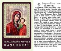 Казанская Б.М. (золот), икона ламинированная