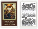 Девять мучеников Кизических, икона ламинированная
