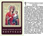 Иверская Б.М., икона ламинированная