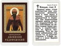 Дионисий Радонежский Св., икона ламинированная