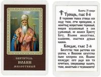 Иоанн Милостивый Св., икона ламинированная