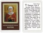 Марина, Св.Муч, икона ламинированная