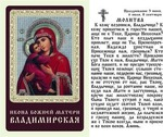 Владимирская Б.М., икона ламинированная