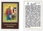 Татиана со львом, икона ламинированная
