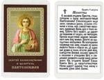 Пантелеймон Целитель Св., икона ламинированная