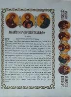 Молитва разрешительная, цветная, газетная бумага. Упаковка 1000