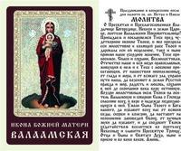 Валаамская Б.М., икона ламинированная