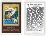 Святитель Николай на море, икона ламинированная