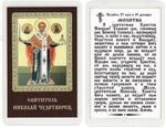 Святитель Николай с мечом, икона ламинированная