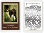 Святитель Николай с мешочком, икона ламинированная