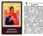 Архангел Михаил (пояс), икона ламинированная