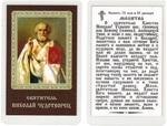 Святитель Николай, икона ламинированная