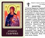 Архангел Гавриил, икона ламинированная