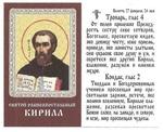 Кирилл, Святой равноапостольный, икона ламинированная