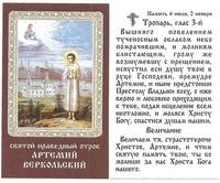 Артемий Веркольский, икона ламинированная