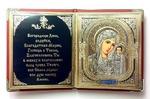 Складень в кожаном футляре (К-23-МК), мягкий, малый с молитвой, Казанская Б.М., 22 Х 13,5 см. цвет красный.