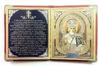 Складень в кожаном футляре (К-18-МК), мягкий, малый с молитвой, Николай Чудотворец, 22 Х 13,5 см. цвет красный.