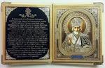 Складень в кожаном футляре (К-18-МБ), мягкий, малый с молитвой, Николай Чудотворец, 22 Х 13,5 см. цвет белый.