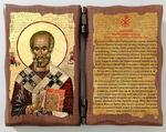 Николай Чудотворец с молитвой. Складень под старину 8Х10
