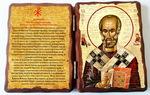 Николай Чудотворец с молитвой. Складень под старину 13Х17