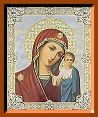 Казанская Б.М.(14). Малая аналойная икона