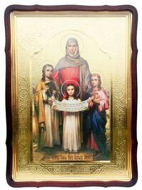 Вера, Надежда, Любовь, в фигурном киоте, с багетом. Храмовая икона 60 Х 80 см.
